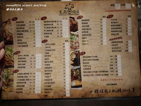 饭店结账菜单模板