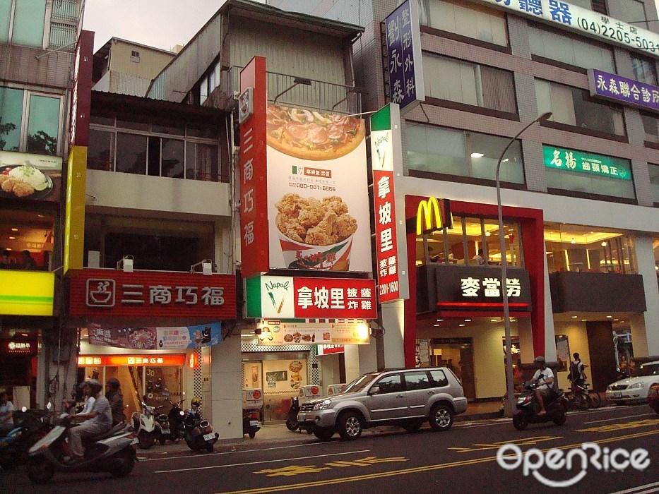 Napoli Italian Pizza Takeaway In North District Taichung Openrice Taiwan
