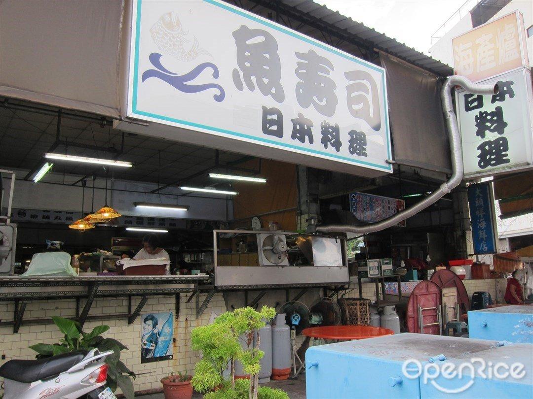 魚壽司日本料理in West Central District Tainan | OpenRice Taiwan
