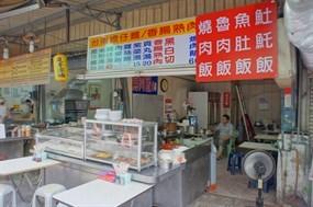 台南擔仔麵/香腸熟肉