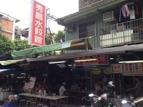 秀昌水餃館