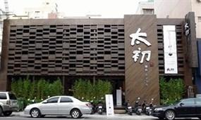 輕井澤-太初麵食