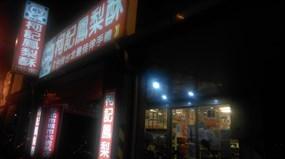 柯記鳳梨酥專門店