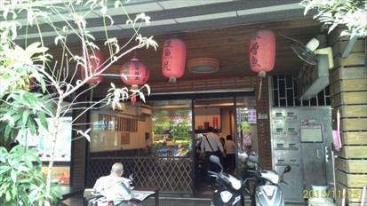 門口的裝潢,吊著日式燈籠,非常有味道。
