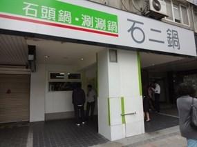 石二鍋 台北民權龍江店