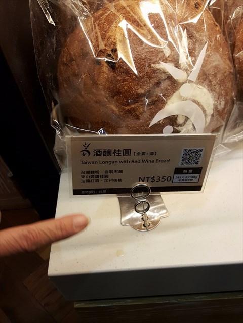 酒釀桂圓(NT 350/個)