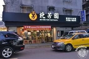 北芳園招牌牛肉麵 永吉店