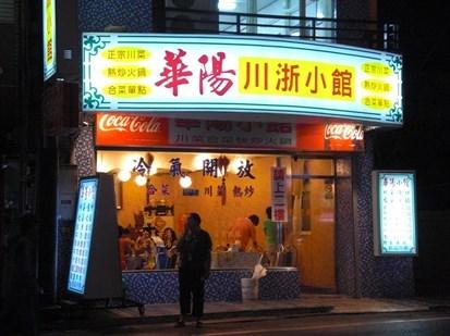 華陽川浙小館