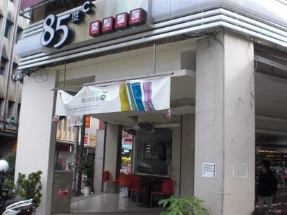 Cafe 85°C
