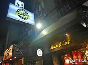 史丹貓美式餐廳