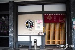 八雲町和牛海鮮鍋物 日本料理 壽喜燒