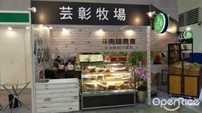 芸彰牧場台灣牛肉專賣店