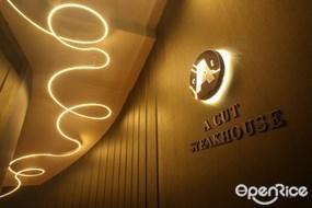 台北國賓大飯店-A Cut牛排館