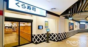 藏壽司 新竹巨城店