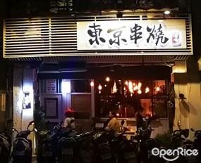 東京串燒酒場
