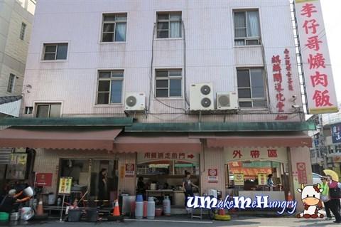Li Zai Ge Hui Rou Fan 李仔哥爌肉饭