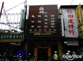 艋舺200 柳州螺螄粉.桂林米粉.酸辣粉.龜苓膏