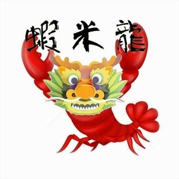 台南。蝦米龍